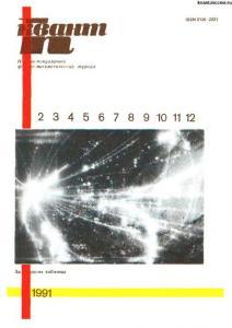 Квант 1991 №01