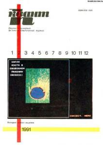 Квант 1991 №02