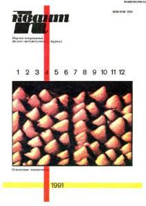 Квант 1991 №04