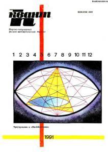 Квант 1991 №05