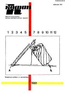 Квант 1991 №06
