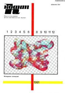 Квант 1991 №07