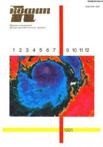 Квант 1991 №08
