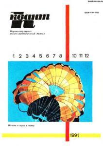 Квант 1991 №09