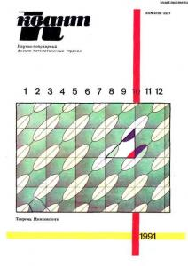 Квант 1991 №10