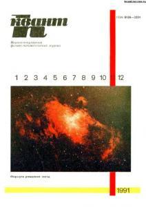 Квант 1991 №11