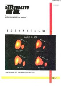 Квант 1991 №12