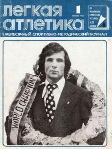 Лёгкая атлетика 1977 №01