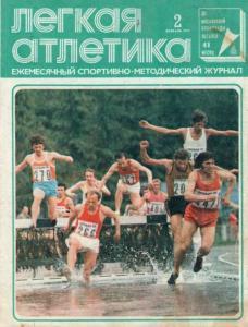 Лёгкая атлетика 1977 №02