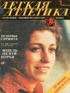 Лёгкая атлетика 1978 №01