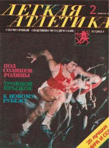 Лёгкая атлетика 1978 №02