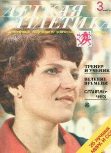 Лёгкая атлетика 1978 №03