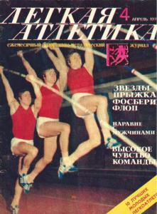 Лёгкая атлетика 1978 №04