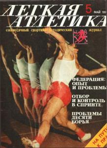 Лёгкая атлетика 1978 №05