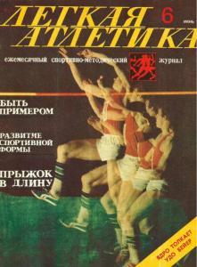 Лёгкая атлетика 1978 №06