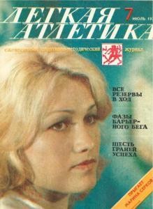 Лёгкая атлетика 1978 №07