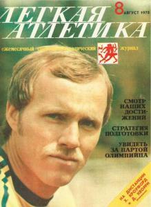 Лёгкая атлетика 1978 №08