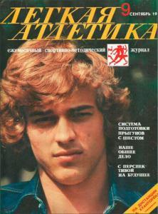 Лёгкая атлетика 1978 №09