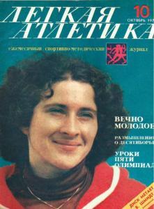 Лёгкая атлетика 1978 №10