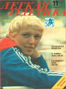 Лёгкая атлетика 1978 №11