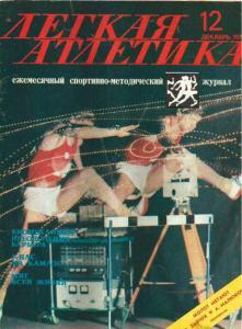 Лёгкая атлетика 1978 №12
