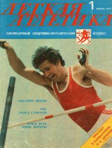Лёгкая атлетика 1979 №01