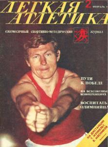 Лёгкая атлетика 1979 №02