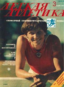 Лёгкая атлетика 1979 №03