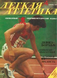 Лёгкая атлетика 1979 №04