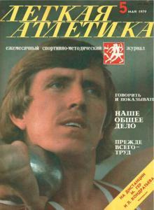 Лёгкая атлетика 1979 №05