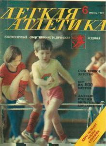 Лёгкая атлетика 1979 №06