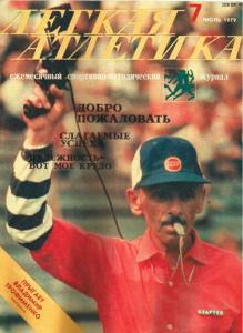 Лёгкая атлетика 1979 №07