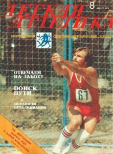 Лёгкая атлетика 1979 №08