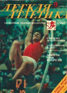 Лёгкая атлетика 1979 №09
