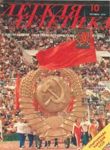 Лёгкая атлетика 1979 №10