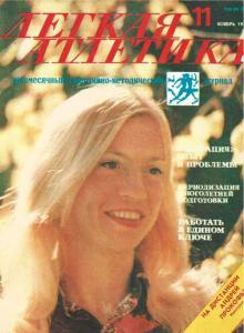 Лёгкая атлетика 1979 №11