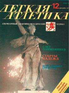 Лёгкая атлетика 1979 №12