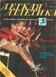 Лёгкая атлетика 1980 №01