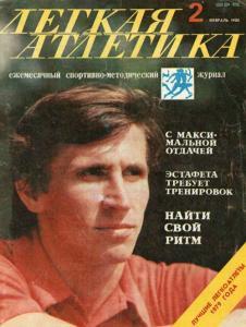 Лёгкая атлетика 1980 №02