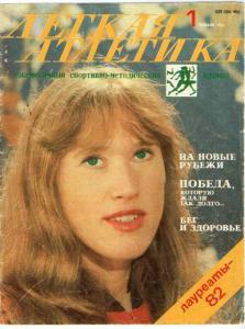 Лёгкая атлетика 1983 №01