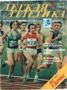 Лёгкая атлетика 1983 №02