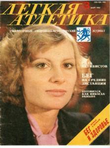 Лёгкая атлетика 1983 №03