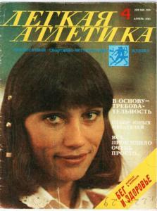 Лёгкая атлетика 1983 №04