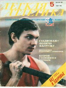 Лёгкая атлетика 1983 №05