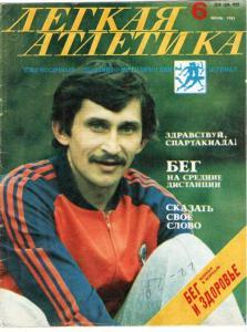 Лёгкая атлетика 1983 №06
