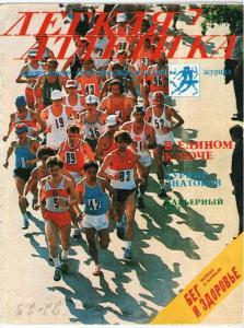 Лёгкая атлетика 1983 №07