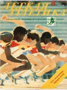 Лёгкая атлетика 1983 №08