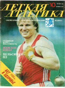 Лёгкая атлетика 1983 №10