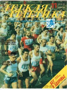 Лёгкая атлетика 1983 №11