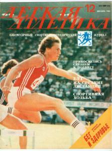Лёгкая атлетика 1983 №12